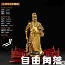 純銅招財關公財神銅像擺件佛像 大刀關羽關二爺武財神風水工藝品 自由角落