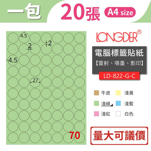【龍德 longder】三用電腦標籤紙 70格 圓形標籤 LD-822-G-C  綠色 1包/20張 貼紙