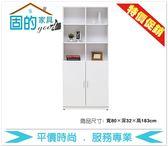 《固的家具GOOD》500-04-ADC 艾美白色2.7尺二門書櫃【雙北市含搬運組裝】