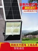 太陽能燈太陽能燈戶外庭院燈家用超亮LED照明路燈新農村100W大功率投光燈LX 智慧e家