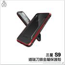 刀鋒 三星 S9 G960 手機殼 硬殼 壓克力 背板 保護套 透明 矽膠 金屬 質感