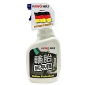 KING WAX 輪胎黑亮精(880ml)【愛買】