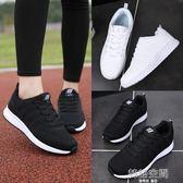 女鞋子百搭韓版學生跑步鞋休閒鞋運動鞋黑色透氣網鞋夏 韓語空間