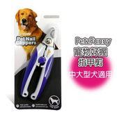 【PetzFunny】寵物止滑指甲剪 中大型犬適用-紫(J003O17)