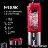 榨汁機家用水果小型電動便攜式榨汁杯充電多功能迷你炸果汁機ATF 智聯