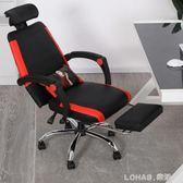 電腦椅家用辦公椅會議椅休閑學生座椅升降轉椅電競椅主播靠背椅子 igo 樂活生活館
