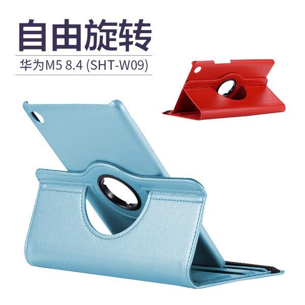 King*Shop--華為M5 8.4平板保護套 SHT-AL09旋轉皮套SHT-W09手機防摔支架外殼
