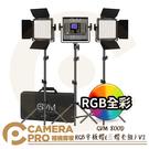 ◎相機專家◎ GVM 800D RGB平板燈 三燈套組 V2 面板燈 棚燈 持續燈 含燈架 ALAT015_2 公司貨