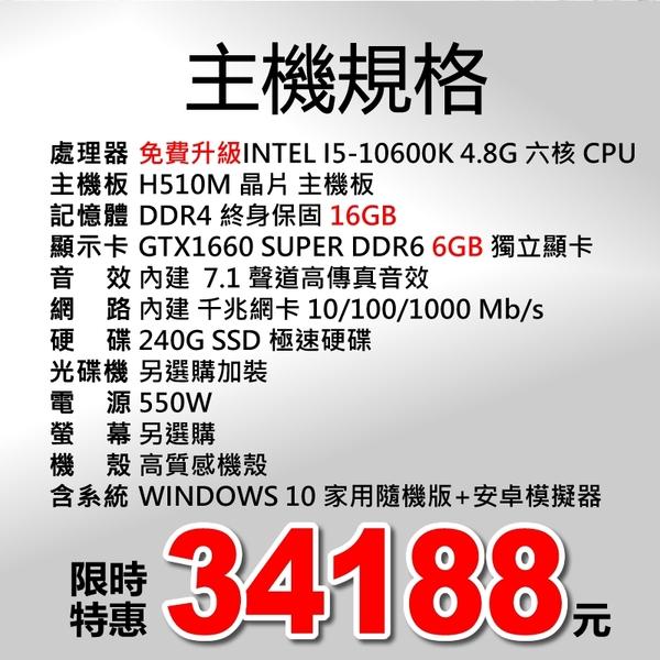 【34188元】全新Intel I5-10600K六核6G獨顯550W正WIN10電競水冷主機遊戲全支援打卡再送無線網卡