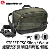 MANFROTTO 曼富圖 Street Sling 街頭玩家斜肩包 腰包 (24期0利率 免運 公司貨) 相機包 空拍機包 MB MS-S-GR