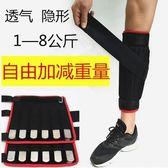 鋼板可調隱形男女學生跑步運動訓練綁手鉛塊沙袋綁腿負重超薄學生