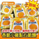 ((現貨))韓國 Enaak 香脆小雞點心脆麵 (單包) 甜園小舖