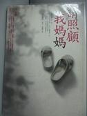 【書寶二手書T4/一般小說_KMQ】請照顧我媽媽_薛舟, 申京淑