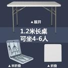 餐桌 折疊桌子簡易戶外便攜式長桌長方形桌...