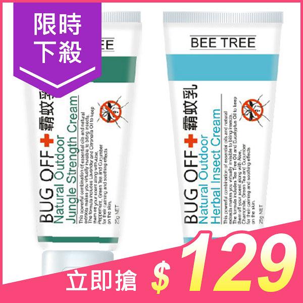 蜂樹霸蚊乳 戶外強化版/舒敏呵護版(25g) 兩款可選【小三美日】原價$199