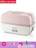 小熊電熱飯盒可插電加熱保溫雙層帶飯神器菜蒸煮電飯鍋煲小上班族 向日葵