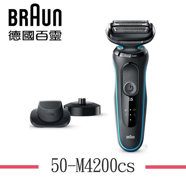 【德國百靈BRAUN】新5系列免拆快洗電動刮鬍刀/電鬍刀 50-M4200cs