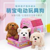 日本電動玩具狗狗走路會叫毛絨仿真寵物電子小狗男孩女孩兒童禮物  麥琪精品屋