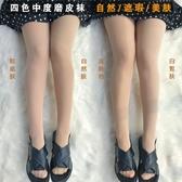 【2雙】王小嘟中度磨皮肉色絲襪連褲襪子女光腿打底褲襪防勾絲薄
