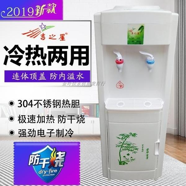 飲水機 吉之星家用商用立式台式溫熱冰熱雙溫控防干燒管線機桶裝水飲水機 8號店WJ
