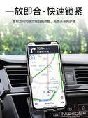 車載手機支架汽車用出風口車上萬能通用支撐架多功能車內導航支駕-Ifashion