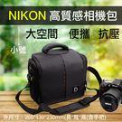 攝彩@Nikon 尼康高質感防水相機包-1機2鏡攝影包-含防雨罩-手提(尼康高質感-小)