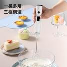 電動打蛋器家用迷你打蛋機蛋糕攪拌器全自動蛋清奶油打發器烘焙 快速出貨