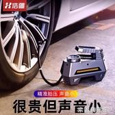 車載充氣泵 車載充氣泵汽車用打氣泵電動雙缸便攜式小轎車胎多功能輪胎加氣泵 快速出貨YYJ