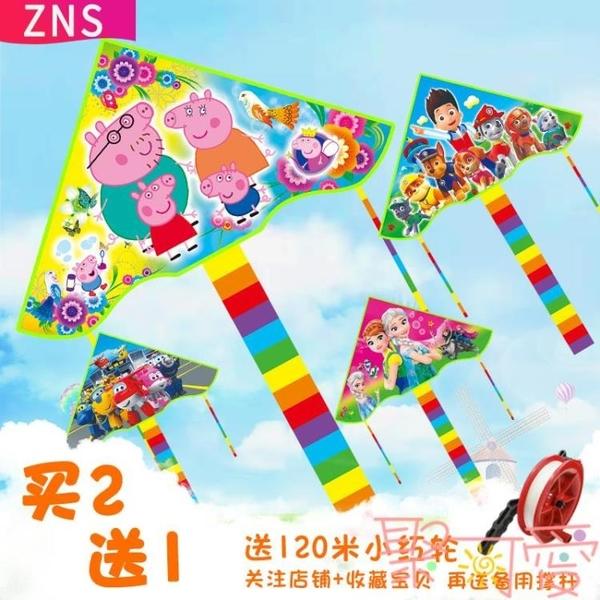兩個裝 風箏微風易風大型成人卡通簡單線輪【聚可愛】