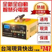 現貨 自動充電機 汽車電瓶充電器 12V 24V 伏摩托車蓄電池全智能通用型充電機【快速出貨】