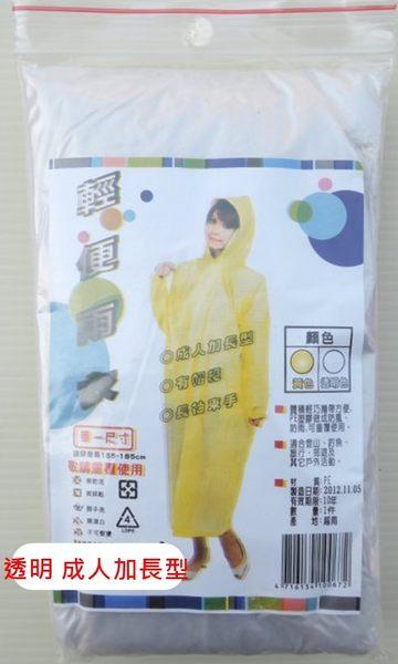 【塔克】輕便雨衣 重複性 雨衣 透明雨衣 成人雨衣(加長型) 有束口 長袖雨衣155-185cm