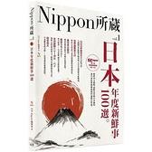 日本年度新鮮事100選(Nippon所藏日語嚴選講座)(1書1MP