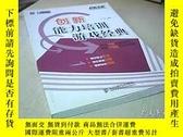全新書博民逛書店創新能力培訓遊戲經典Y10560 王波 著 人民郵電出版社 IS