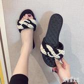 平底拖鞋女夏季2019新款韓版珍珠甜美涼拖鞋時尚一字拖外穿沙灘鞋xy798【艾菲爾女王】
