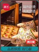 展藝隔熱手套耐高溫防燙加厚防熱烤箱專用微波爐烘焙工具廚房家用 美芭