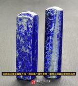 促銷區阿富汗青金石開運印章印鑑《全手工噴砂》六分,正常高度,單章。簡配。傳家手工印章