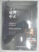 【書寶二手書T9/收藏_QLY】2019台灣中正亞洲藝術品春季拍賣會國際中文版_未拆