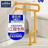 無障礙扶手老年人殘疾人衛生間廁所浴室安全防滑不銹鋼馬桶助力架 【全館免運】 YJT