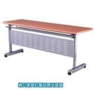 折合式 FS-1845H 銀灰框架 櫸木紋桌板 會議桌 洽談桌 /張