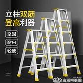 鋁合金人字梯子家用加厚摺疊室內多功能工程鋁梯3四五步2米小樓梯 NMS生活樂事館