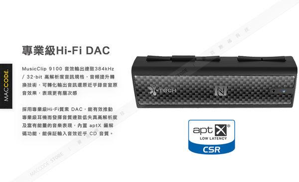 i.Tech MusicClip 9100 aptX 高解析 音質優化 無線 藍牙 耳擴 + L1 高清 耳機 組盒 公司貨