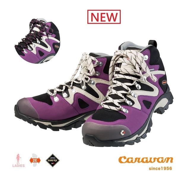 【日本Caravan】 C4_03 戶外登山健行鞋 -  葡萄紫 (女性款)
