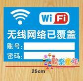 WIFI貼紙 定製WIFI貼紙無線網路標志貼提示牌賬號密碼餐廳個性創意自黏牆貼 4色