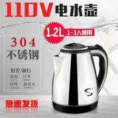 110V皆可用出國旅行110V伏電熱水壺旅游留學便攜美式美國日本加拿大燒水壺『快速出貨』
