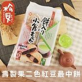 《松貝》壽製果二色紅豆餅8入304g【4971922352798】ac16