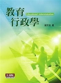 (二手書)教育行政學(第3版)
