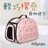 【ibiyaya翼比】輕巧摺疊寵物提包。裸/FC1007-T