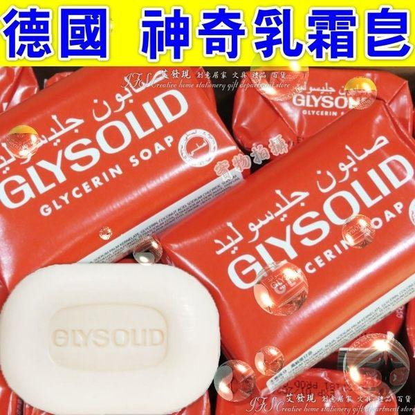 德國神奇乳霜皂 GLYSOLID萬用皂 洗臉洗澡都好用 125g-艾發現