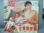 【書寶二手書T8/養生_ZEN】全食物密碼_陳月卿