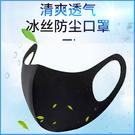 【KZ001】3D立體冰絲防塵口罩 清爽 透氣 可水洗 (多色可選)